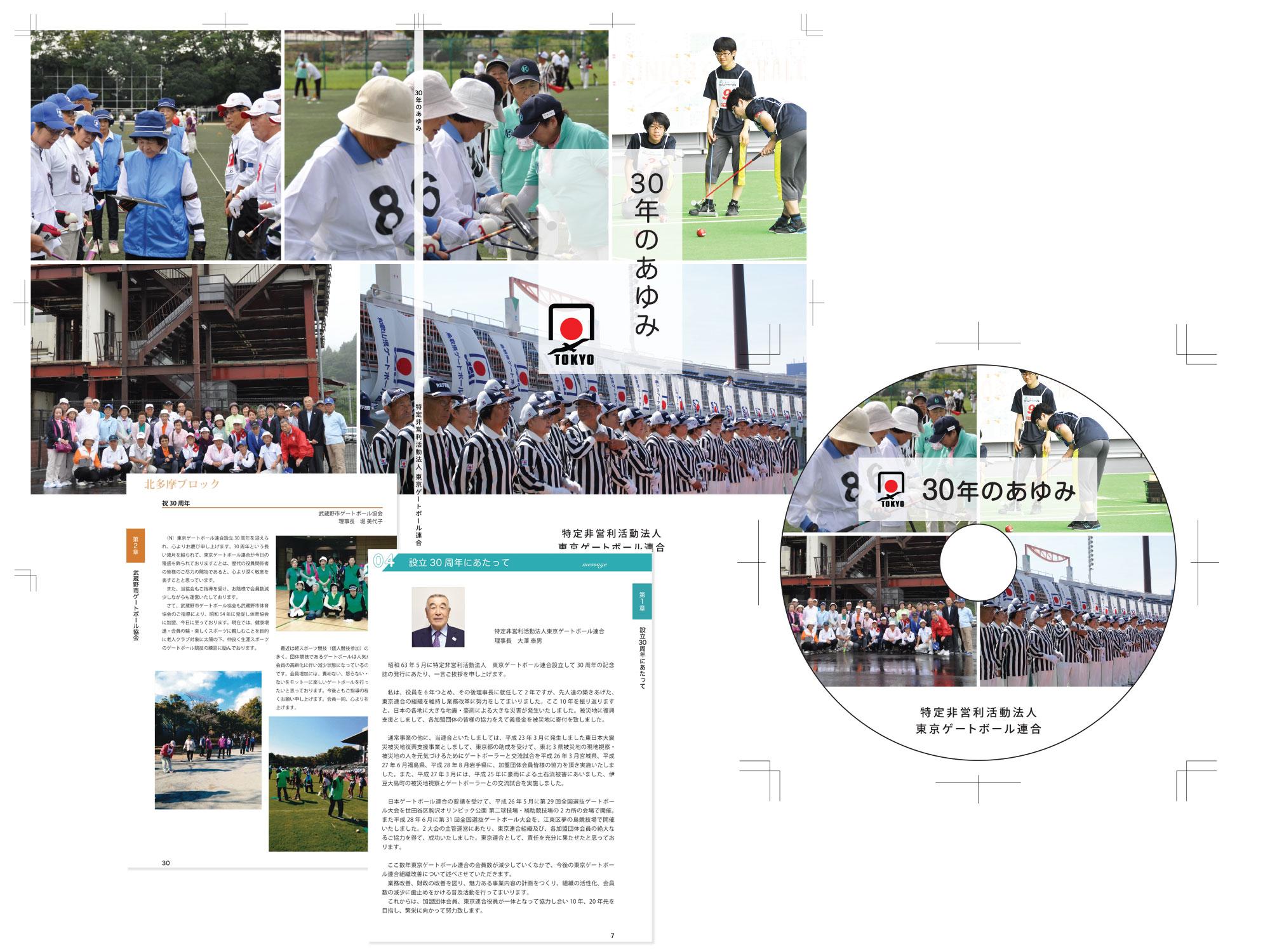 東京ゲートボール連合 30周年記念誌